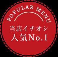 POPULAR MENU 当店イチオシ人気No.1