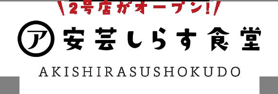 2号店がオープン! 安芸しらす食堂 AKISHIRASUSHOKUDO