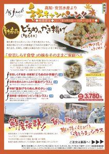 17_郵送DM_秋_A