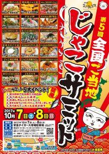 2017サミットチラシ(5大)out-1