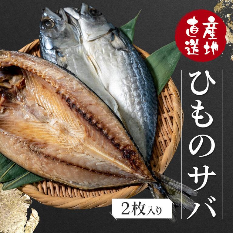 select-himono-3