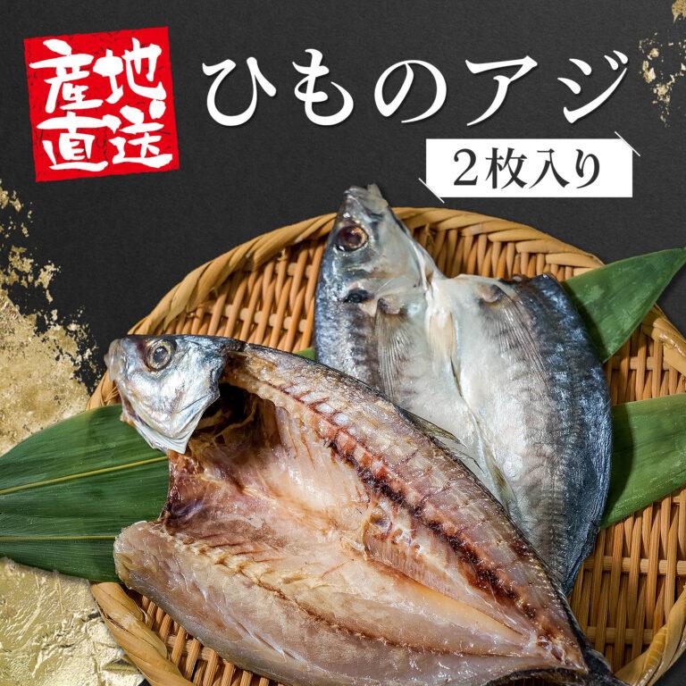 select-himono-1