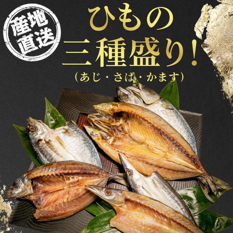select-himono-4