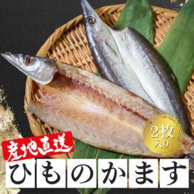 select-himono-2